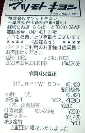 マツモトキヨシ ららぽーとTOKYO-BAY店 2020/2/23 のレシート