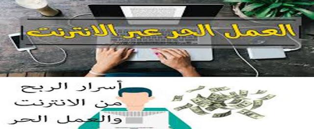 الربح من الإنترنت عن طريق منصات العمل الحر
