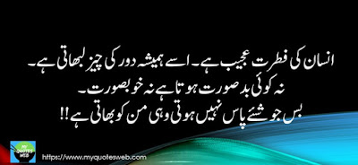 Insan ki fitrat ajeeb hai - Best Urdu Quotes
