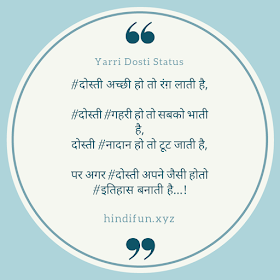 Top Yaari Dosti Status In Hindi