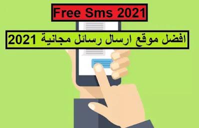 إرسال رسائل من رقم وهمي عبر افضل موقع ارسال رسائل مجانية 2021 free sms