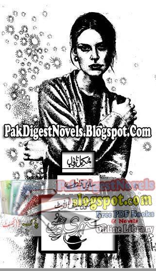 Sunehri Dhoop Episode 7 Novel By Salwa Saifullah Butt Pdf Free Download