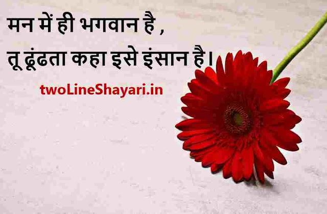 Thought of the day pic in hindi, Download pictures of Thought for the day , Thought of the day photo