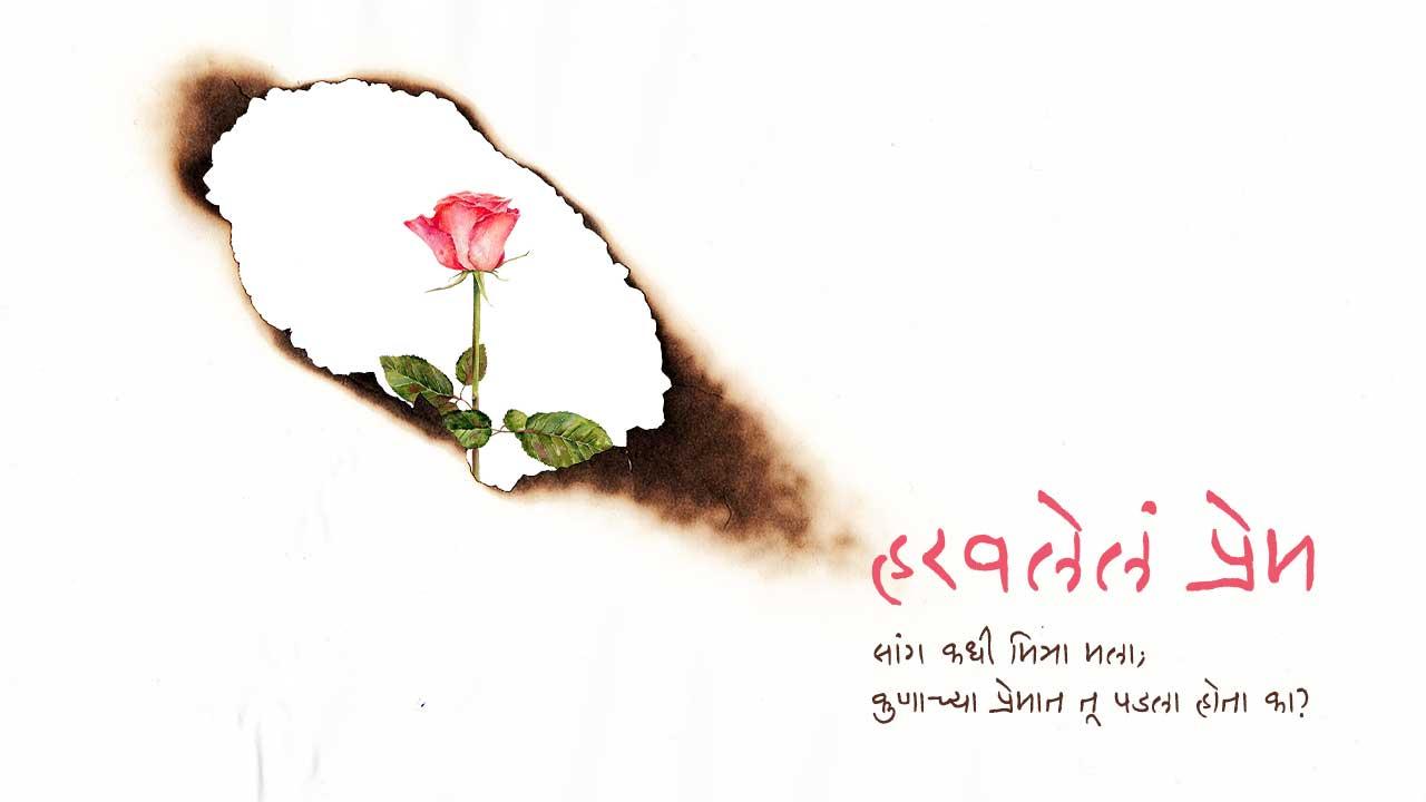 हरवलेलं प्रेम - मराठी कविता | Harawalela Prem - Marathi Kavita