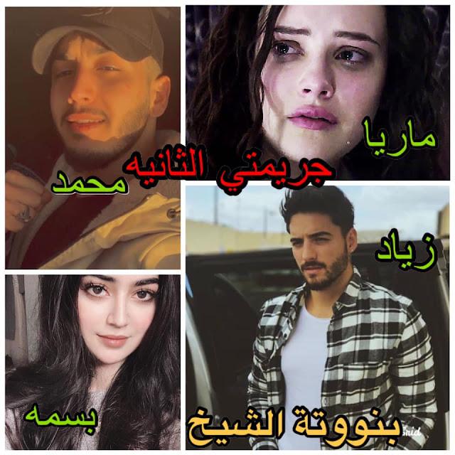 رواية جريمتي الثانية الحلقة الثالثة 3 - بنوتة الشيخ