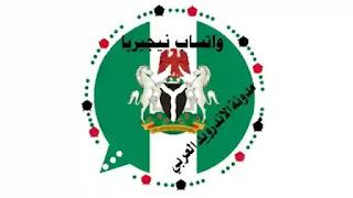 تنزيل وتحميل نيجيريا واتساب NigerianWhatsApp