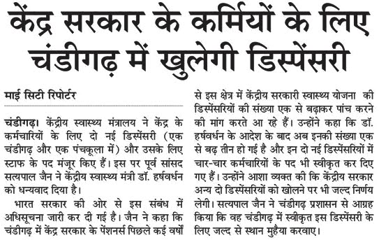 केंद्र सरकार के कर्मियों के लिए चंडीगढ़ में खुलेगी डिस्पेंसरी | पूर्व सांसद सत्य पाल जैन ने दो नई सीजीएचएस डिस्पैंसरियों के लिए केंद्रीय स्वास्थ्य मंत्री डॉ. हर्षवर्धन का किया धन्यवाद