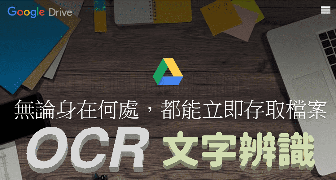 Google 雲端硬碟 OCR 文字辨識