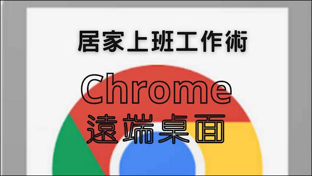 居家上班工作術:使用 Chrome 遠端桌面遙控公司電腦或與同事分享螢幕畫面 - 完整記錄