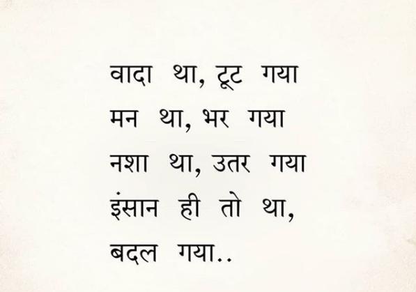 sad shayari in hindi image sad shayari pic sad shayari image download sad shayari photo sad shayri pic dard bhari shayari image sad shayari download