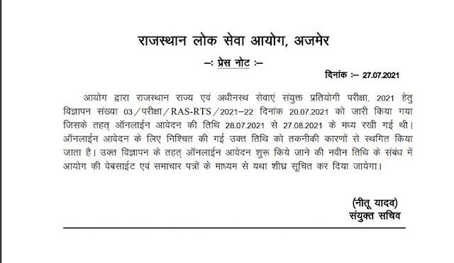 Rajasthan RAS Exam Application date postponed   राजस्थान RAS परीक्षा 2021 के लिए ऑनलाइन फॉर्म भरने की तारीख को स्थगित