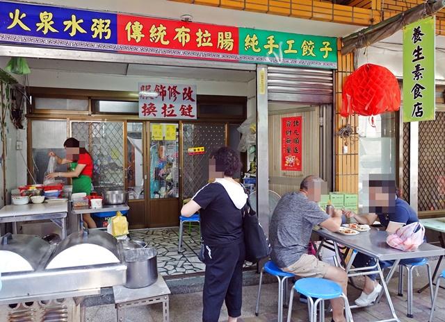養生素食店、素食港式腸粉、火泉水粥、手工水餃~泰山巷弄素食
