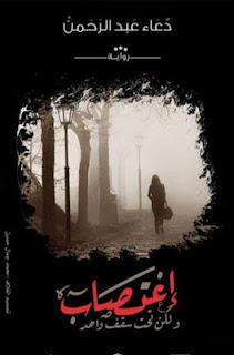 تحميل رواية اغتصاب ولكن تحت سقف واحد pdf دعاء عبدالرحمن