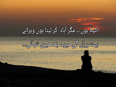 Sad Poetry | sad quotes | 2 lines Poetry | Urdu Poetry | sad poetry in urdu