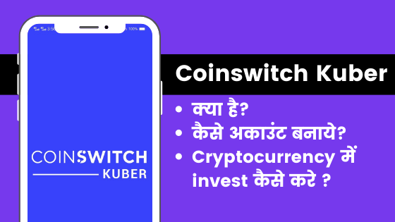 coinswitch-kuber-app