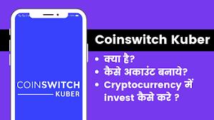 Coinswitch Kuber Kya hai? इससे पैसे कैसे कमाए - 2021