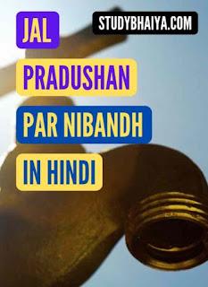 Jal pradushan par nibandh in hindi