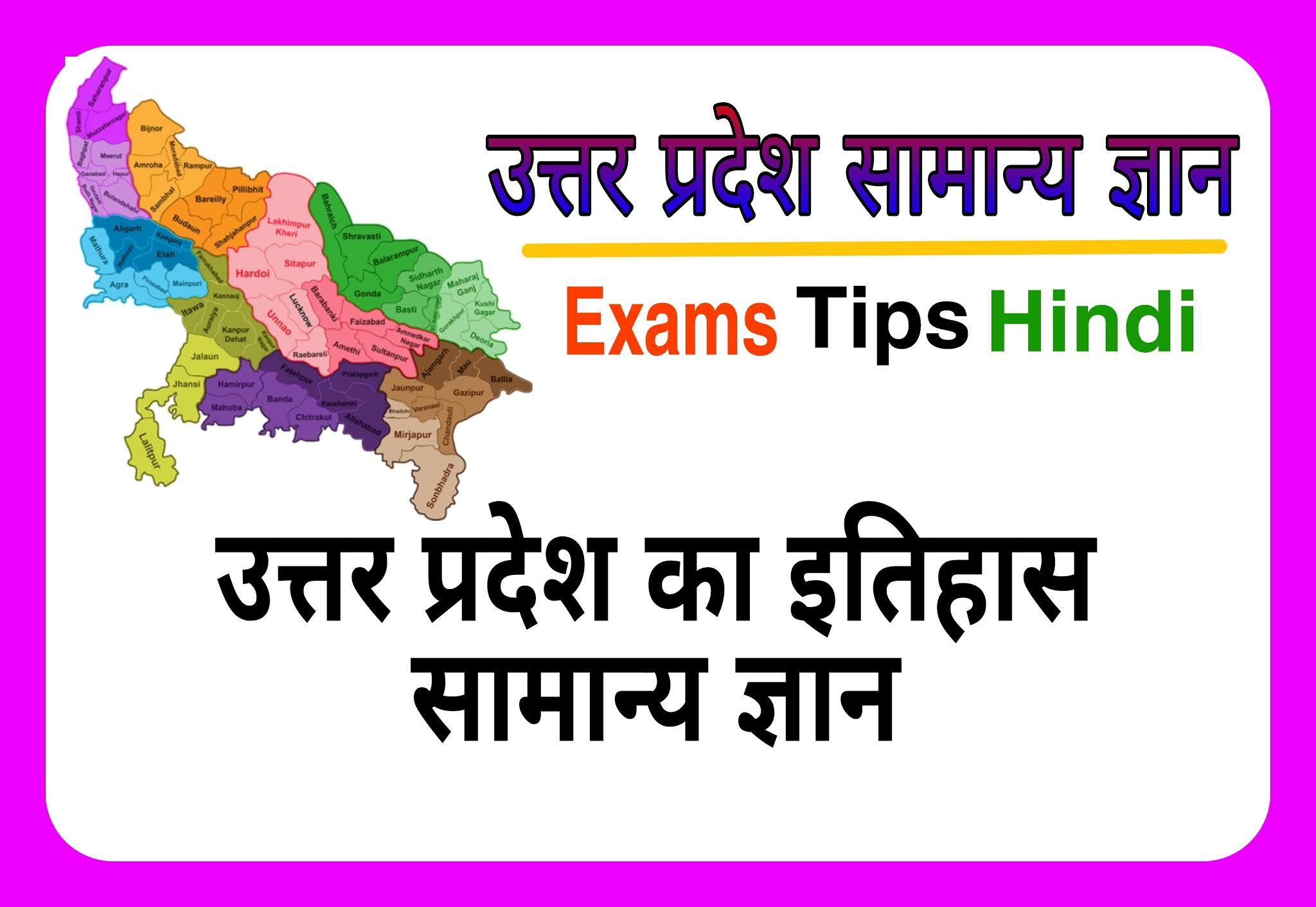 उत्तर प्रदेश GK, उत्तर प्रदेश का इतिहास, उत्तर प्रदेश History GK in Hindi, UP history gk in hindi, UP GK in Hindi, Uttar Pradesh ka itihas, UP ki Jankari