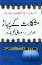 Mushkilaat Ke Pahar Aur Mere Rohani Tajrubat by Hakeem Muhammad Tariq Mehmood