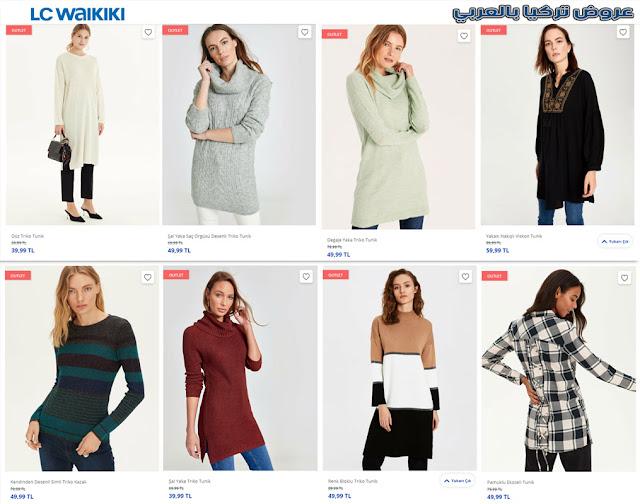عروض ال سي وايكيكي للألبسة النسائية