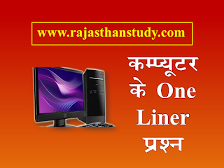 rs-cit-one-liner-questions