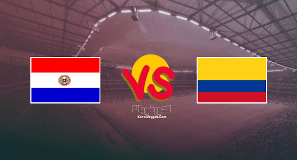نتيجة مباراة باراجواي وكولمبيا اليوم 6 سبتمبر 2021 في تصفيات أمريكا الجنوبية المؤهلة لكأس العالم 2022