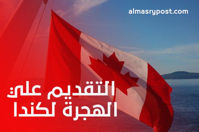 الهجرة غلي كندا - الهجرة لكندا