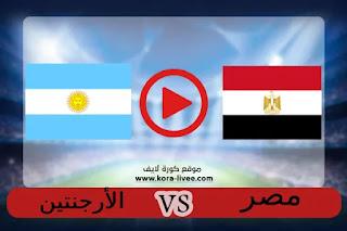 مشاهدة مباراة مصر والأرجنتين بث مباشر كورة لايف 25-07-2021 الألعاب الأولمبية 2020
