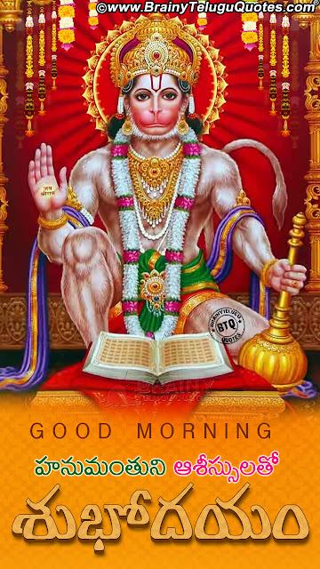 good morning bhakti greetings, good morning spiritual greetings, lord hanuma blessings with stotram, lord ganesh images with good morning bhakti quotes