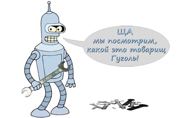 Робот Бендер | Поисковые системы на Стартап Ньюс