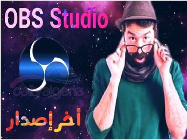 تنزيل 2019 OBS Studio  اخر اصدار لنظام التشغيل Windows