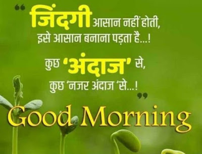Good Morning Status In Hind