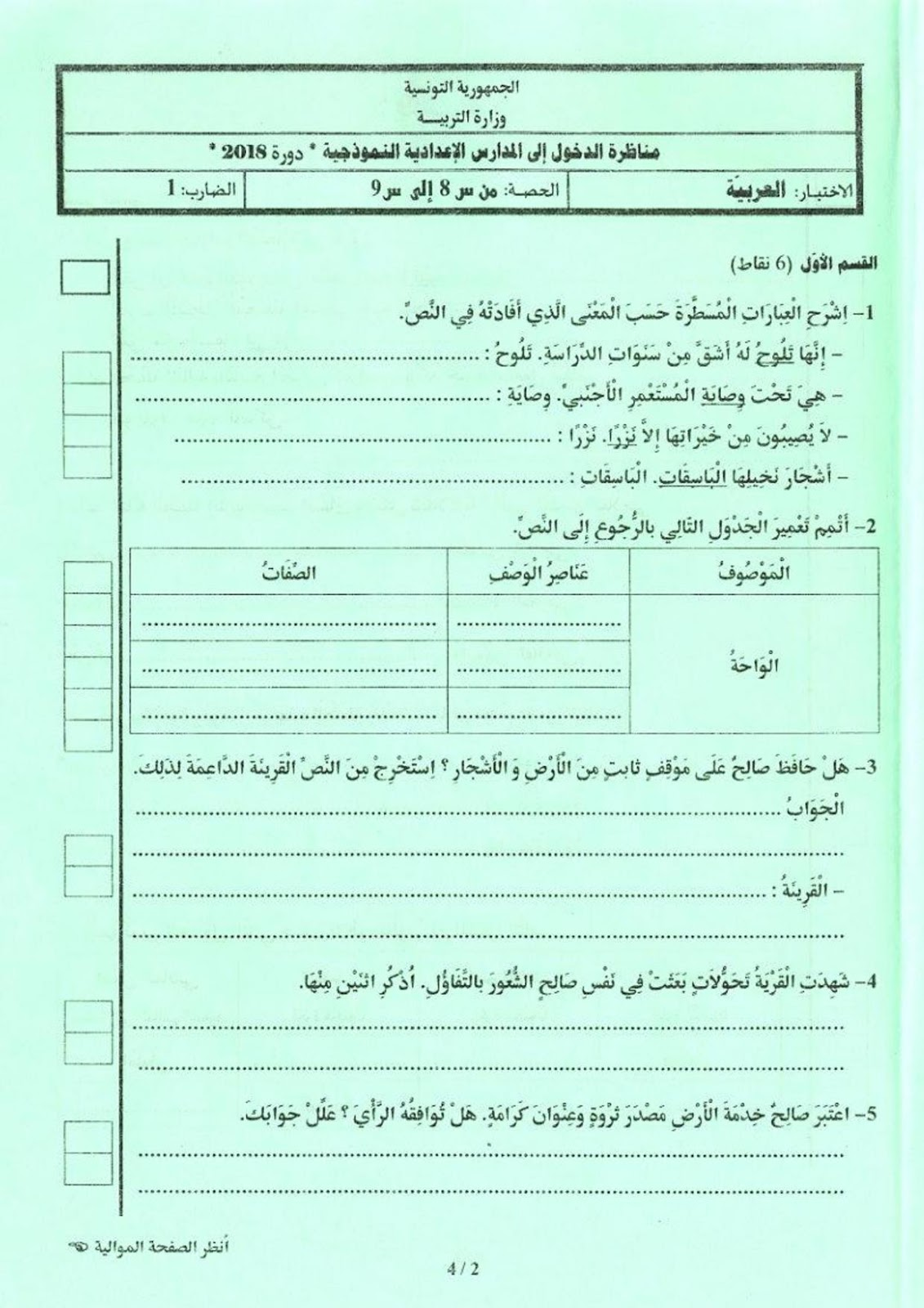 arabe page 002 - إختبارات اليوم الأول مع الإصلاح سيزيام 2018 عربية و انجليزية