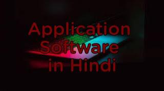 एप्लीकेशन सॉफ्टवेयर क्या है। Application Software in Hindi