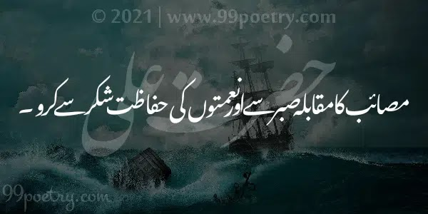 Masaaib Ka Muqaabla Sabar-hazrat Ali-best Urdu