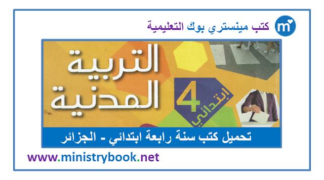 كتاب التربية المدنية للسنة الرابعة ابتدائي 2020-2021-2022-2023
