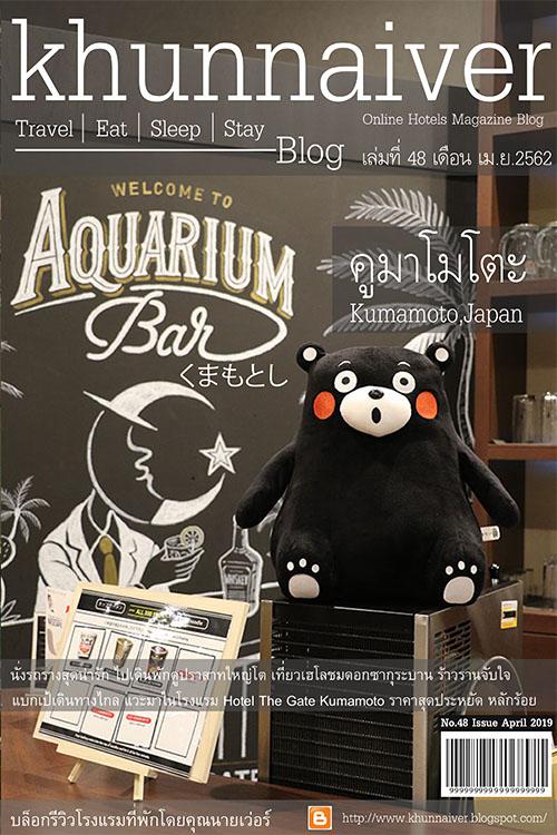Adult Guide Kumamoto