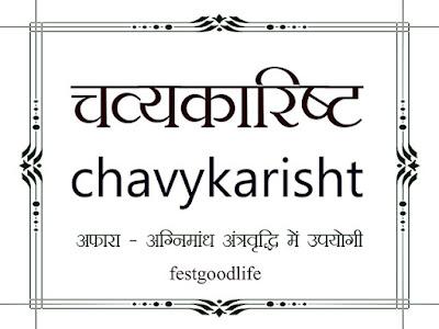 chavyakarisht ke fayede