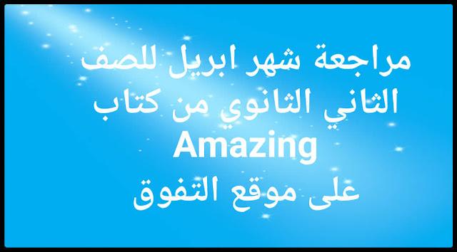 مراجعة  كتاب Amazing منهج شهر ابريل فى اللغة الانجليزية للصف الثانى الثانوى الترم الثانى 2021