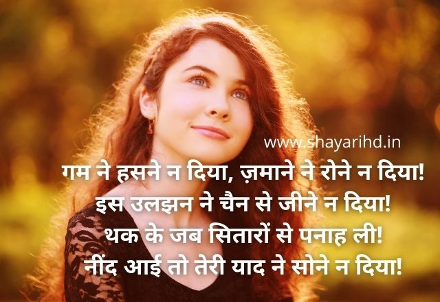 Yaad Shayari In Hindi For Boyfriend