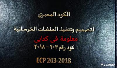 Egyptian Code  for Concrete