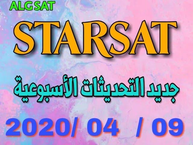 جديد تحديثات الموقع الرسمي ستارسات STARSAT -ستارسات - STARSAT