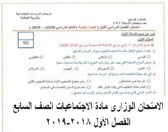 الامتحان الوزارى اجتماعيات للصف السابع فصل اول 2018-2019 مناهج الامارات
