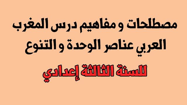 مصطلحات و مفاهيم درس المغرب العربي عناصر الوحدة و التنوع