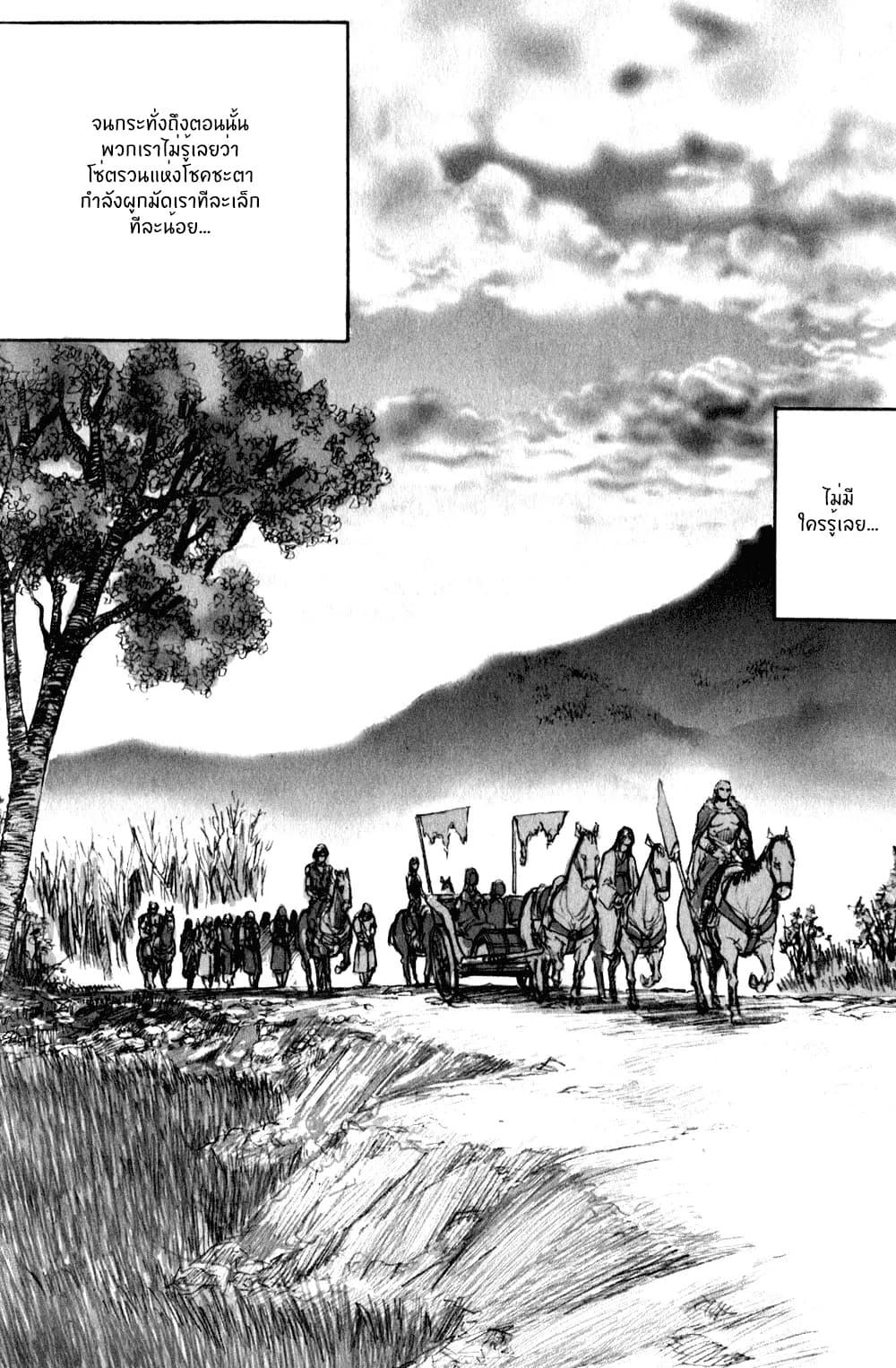อ่านการ์ตูน Chunchu The Genocide Fiend ตอนที่ 3 หน้าที่ 27