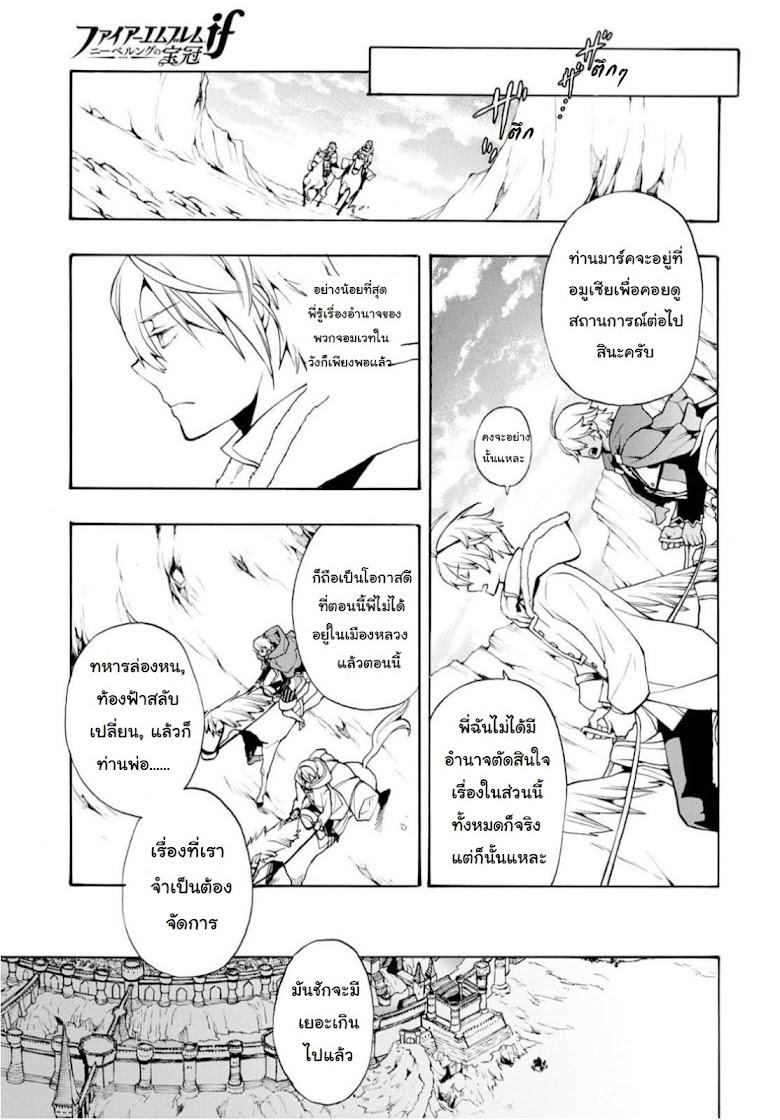 Fire Emblem if - Nibelung no Houkan - หน้า 9