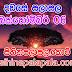 Lagna Palapala Ada Dawase  | ලග්න පලාපල | Sathiye Lagna Palapala 2020 | 2020-10-06