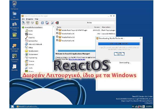 ReactOS - To δωρεάν και ανοικτού κώδικα Λειτουργικό σύστημα ολόϊδιο με τα Windows