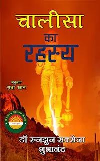 chalisa ka rahasya hindi by dr. runjhun saxena subhanand,crime thriller novels in hindi,mystery thriller novels in hindi,suspense thriller novels in hindi,detective spy novels in hindi