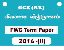 A/L Agriculture Science FWC- 5th Term Paper (2016)